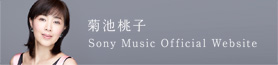 菊池桃子 Sony Music Official Website